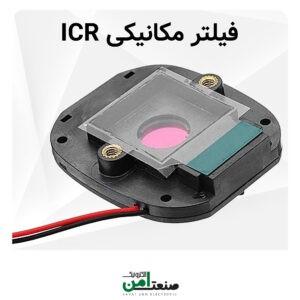 فیلتر مکانیکی icr
