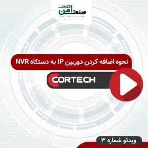 اضافه کردن دوربین IP به NVR
