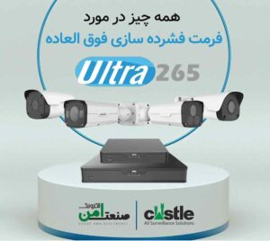 فرمت فشرده سازی ULTRA 265