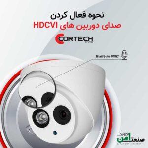 دوربین مداربسته صدا دار HDCVI