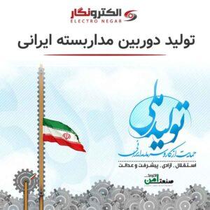 تولید دوربین مداربسته ایرانی
