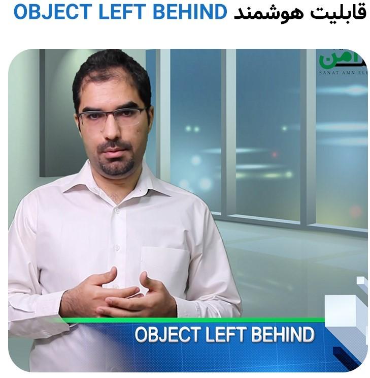 چگونه آنالیز هوشمند دوربین مداربسته Object Left Behind را فعال کنیم؟