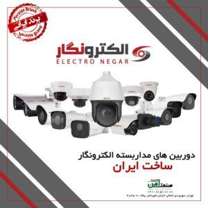 دوربین مداربسته الکترونگار ایرانی