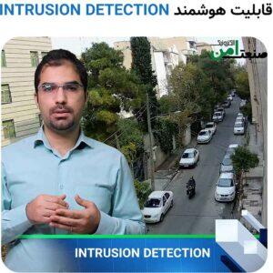 تشخیص ورود به ناحیه غیر مجاز