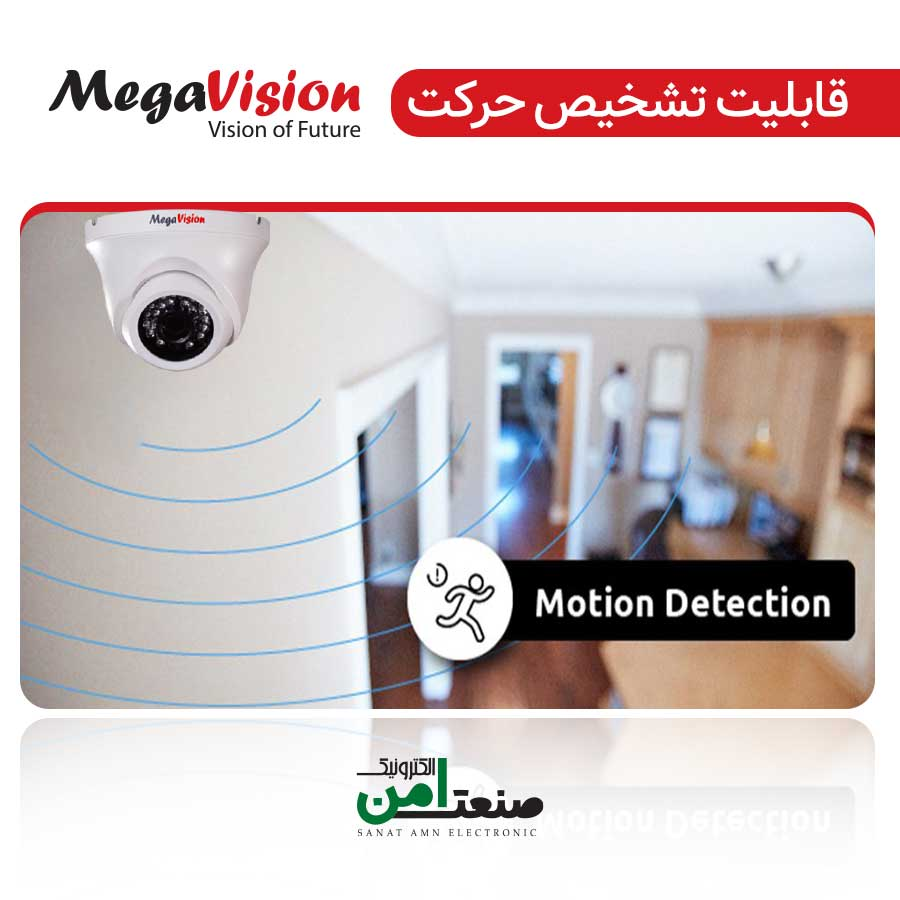 تشخیص حرکت motion detection
