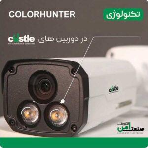 همه چیز در مورد دوربین مداربسته کالر هانتر(شکارچی رنگ) + ویدیو