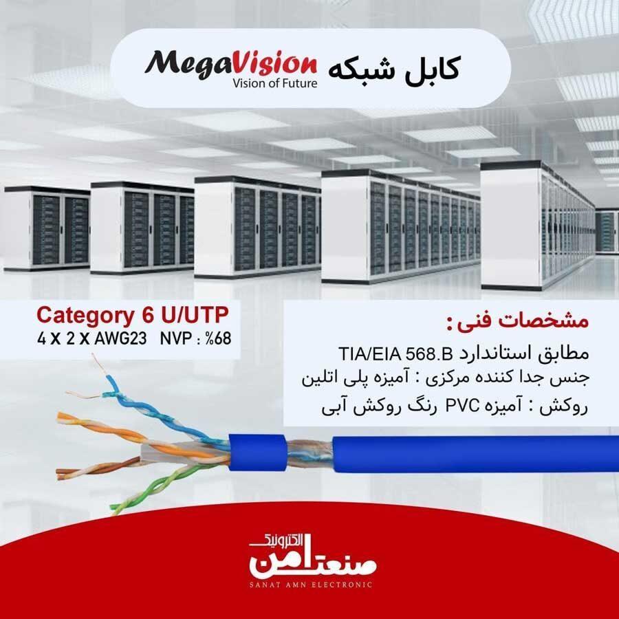 کابل شبکه مگاویژن CAT6