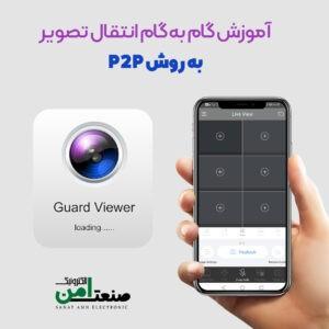 انتقال تصویر p2p روی موبایل